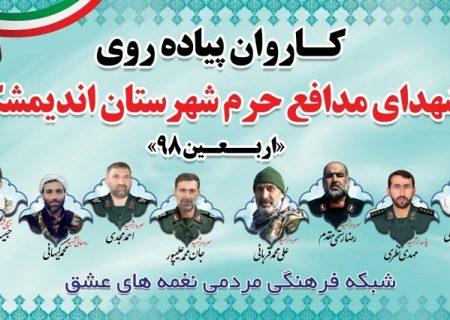 کاروان پیاده روی اربعین بانام شهدای مدافع حرم اندیمشک
