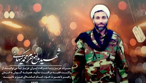 به مناسبت چهارمین سالروز شهادت شهید محمد کیهانی
