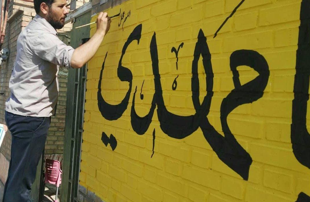 چونکه ما را نیست کام او، عشق بازی میکنیم با نام او/داستان آقا رامین و پویش دیوار نویسی