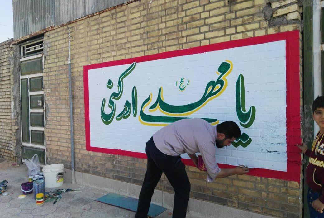 """پویش دیوار نویسی خانگی """" یا مهدی ادرکنی """" – سال ۱۳۹۹"""