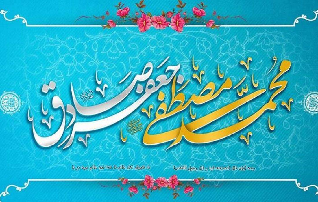 پیامک تبریک میلاد پیامبر اکرم و امام صادق(ع)