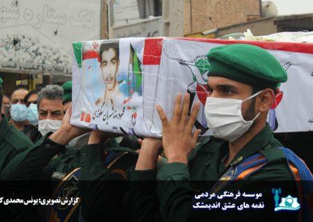 گزارش تصویری تشییع شهید والامقام محمودرضا شهریانی سگوندی در اندیمشک