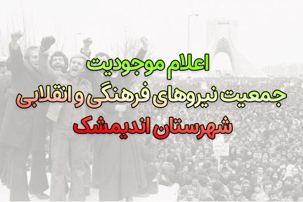 اعلام موجودیت جمعیت نیروهای فرهنگی و انقلابی شهرستان اندیمشک