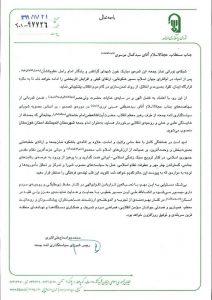 حجتالاسلام سید کمال موسوی را به عنوان امام جمعه شهرستان اندیمشک منصوب شد.