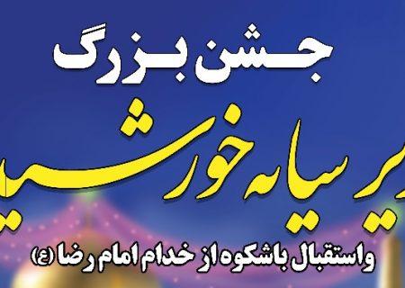 حضور خادمان امام رضا علیهالسلام حامل پرچم متبرک رضوی در شهرستان اندیمشک